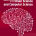 brain workshop cover image
